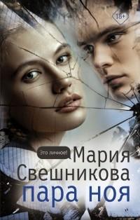 Мария Свешникова - Пара Ноя