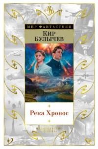 Кир Булычёв - Река Хронос (сборник)