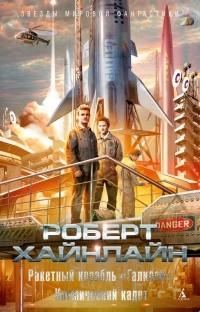 Роберт Хайнлайн - Ракетный корабль
