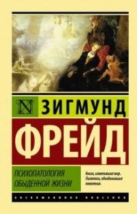 Зигмунд Фрейд - Психопатология обыденной жизни (сборник)