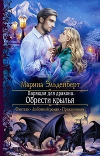 Марина Эльденберт - Парящая для дракона. Обрести крылья