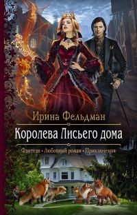 Ирина Фельдман - Королева Лисьего дома