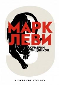 Марк Леви - Сумерки хищников