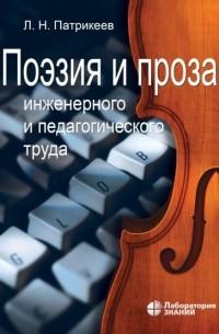 Лев Патрикеев - Поэзия и проза инженерного и педагогического труда