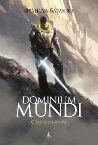 Франсуа Баранже - Dominium Mundi. Спаситель мира