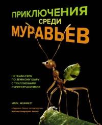 Марк Моффетт - Приключения среди муравьев: Путешествие по земному шару с триллионами суперорганизмов