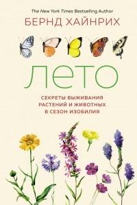 Бернд Хайнрих - Лето: Секреты выживания растений и животных в сезон изобилия