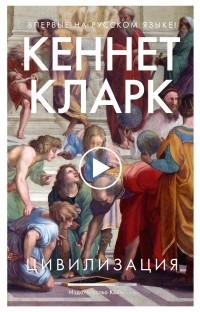 Кеннет Маккензи Кларк - Цивилизация