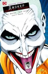 Чак Диксон - Джокер. Адвокат дьявола. Издание делюкс