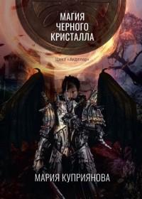 Мария Куприянова - Магия черного кристалла