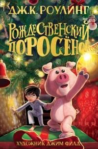 Джоан Роулинг - Рождественский поросёнок