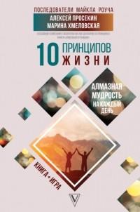 Марина Хмеловская - 10 принципов жизни. Алмазная мудрость на каждый день. Книга + игра