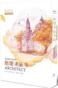 Xi He Qing Ling  - 助理建築師 (03)限 / Zhuli jianzhu shi 3