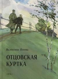 Валентина Осеева - Отцовская куртка (сборник)