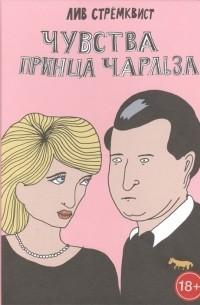 Лив Стрёмквист - Чувства принца Чарльза
