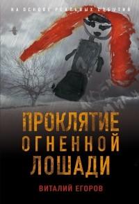 Виталий Егоров - Проклятие Огненной Лошади