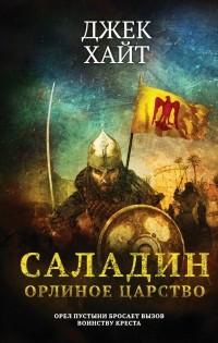 Джек Хайт - Саладин. Орлиное царство