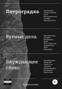 Владимир Хачатуров - Петроградка. Ратные дела. Блуждающее слово