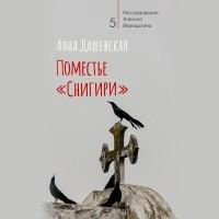 Анна Дашевская - Поместье «Снигири»