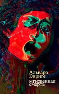 Энриге Альваро - Мгновенная смерть