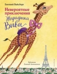 Евгений Вайсберг - Невероятные приключения Жирафика Виви