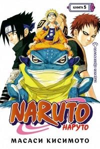 Масаси Кисимото - Naruto. Наруто. Книга 5. Прерванный экзамен
