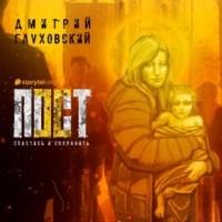 Дмитрий Глуховский - Пост 2. Спастись и сохранить