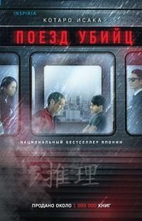 Котаро Исака - Поезд убийц