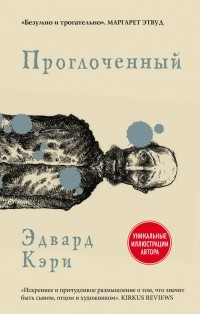 Эдвард Кэри - Проглоченный
