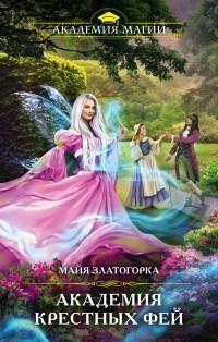 Майя Златогорка - Академия крестных фей