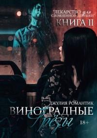 Джулия Романтик - Виноградные грезы. Книга 2