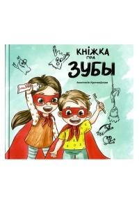 Анастасія Крачкоўская - Кніжка пра зубы