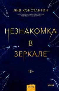 Лив Константин - Незнакомка в зеркале