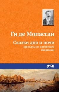 Ги де Мопассан - Сказки дня и ночи (новеллы из авторского сборника)