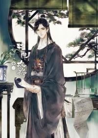 Юйсяо Ланьшань - 土匪攻略 1-5卷/ Tufei gonglue 1-5