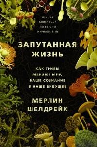 Мерлин Шелдрейк - Запутанная жизнь. Как грибы меняют мир, наше сознание и наше будущее
