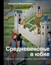 Екатерина Мишаненкова - Средневековье в юбке