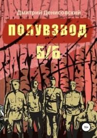 Дмитрий Денисовский - Полувзвод б/б