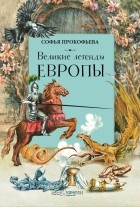 Софья Прокофьева - Великие легенды Европы