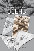 Николай Внуков - Наша восемнадцатая осень