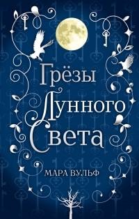 Мара Вульф - Грёзы лунного света