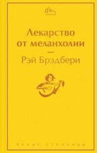 Рэй Брэдбери - Лекарство от меланхолии