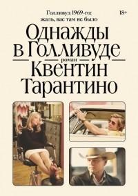 Квентин Тарантино - Однажды в Голливуде
