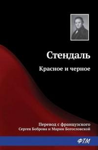 Стендаль - Красное и черное