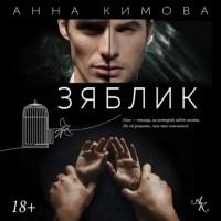 Анна Кимова - Зяблик