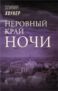Оливия Хоукер - Неровный край ночи