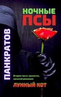 Георгий Панкратов - Ночные псы