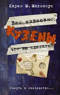 Карен М. Макманус - Кузены