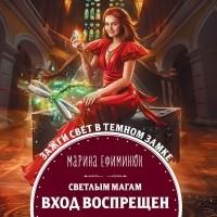 Марина Ефиминюк - Светлым магам вход воспрещен
