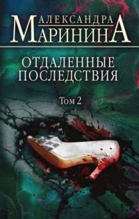 Александра Маринина - Отдаленные последствия. Том 2